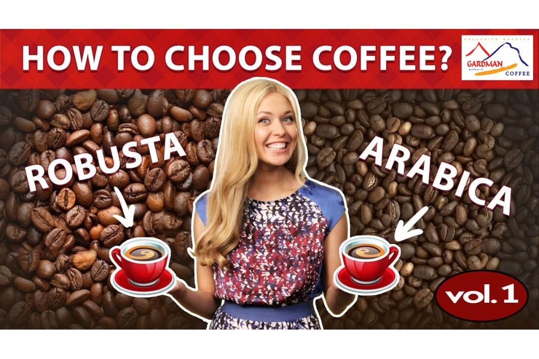 Как выбрать кофе? (1ая часть)