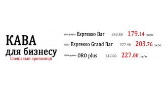 Кофе для бизнеса от Gardman